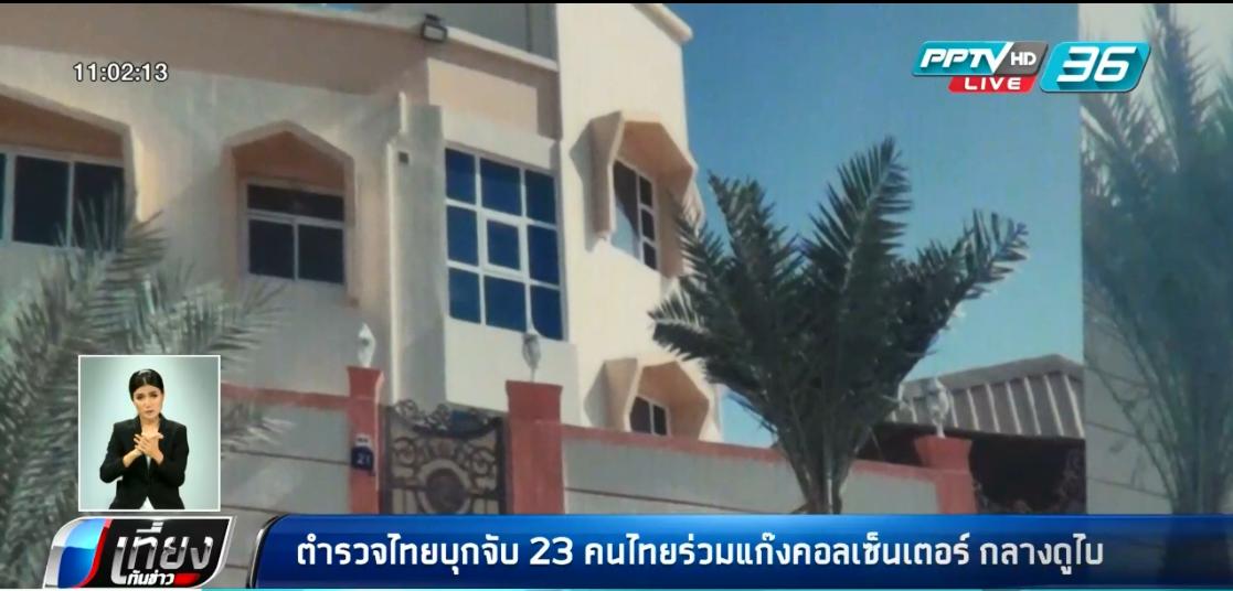 ตำรวจไทยบุกจับ 23 คนไทยร่วมแก๊งคอลเซ็นเตอร์กลางดูไบ