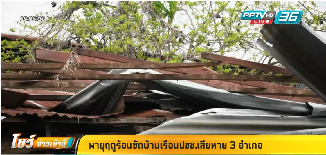 พายุกระหน่ำบ้านเรือนประชาชน เสียหาย 40 หลัง