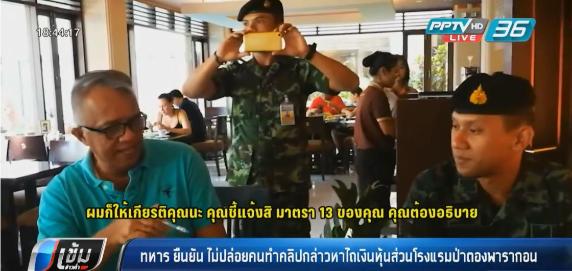 ทหาร ยืนยัน ไม่ปล่อยคนทำคลิปกล่าวหาไถเงินหุ้นส่วนโรงแรมป่าตองพารากอน