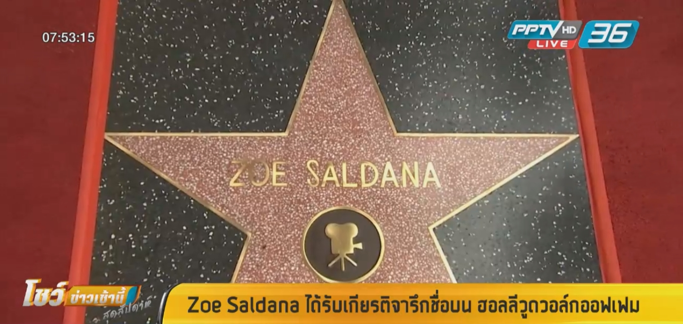 """""""โซอี้ ซัลดานา"""" ได้รับเกียรติจารึกชื่อบน ฮอลลีวูดวอล์กออฟเฟม"""