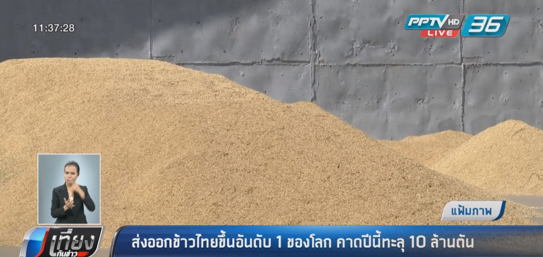 ส่งออกข้าวไทยขึ้นอันดับ 1 ของโลก คาดปีนี้ทะลุ 10 ล้านตัน