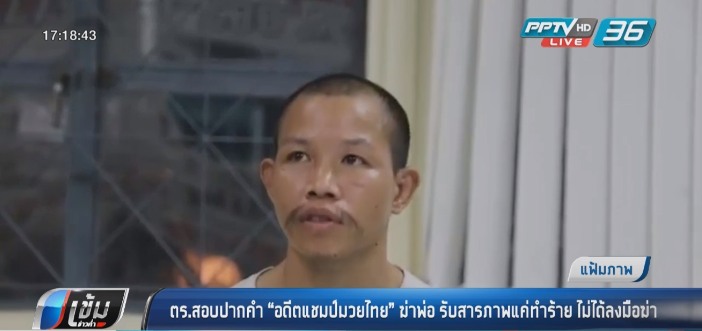 """สอบปากคำ""""อดีตแชมป์มวยไทย"""" ฆ่าพ่อ รับสารภาพแค่ทำร้าย ไม่ได้ลงมือฆ่า"""