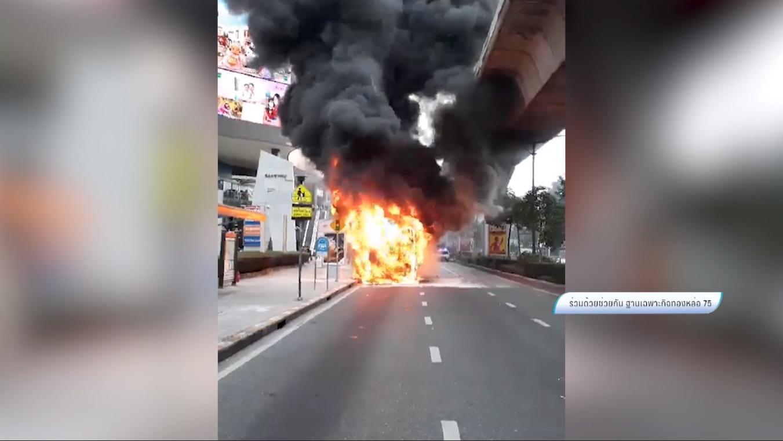 ขสมก.แจงไฟไหม้รถเมล์ปอ. 40 เกิดระบบไฟฟ้าขัดข้องภายในห้องเครื่องยนต์