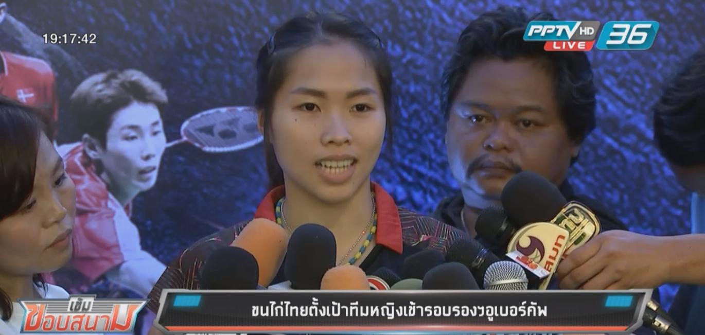 ขนไก่ไทยตั้งเป้าทีมหญิงเข้ารอบรองฯอูเบอร์คัพ