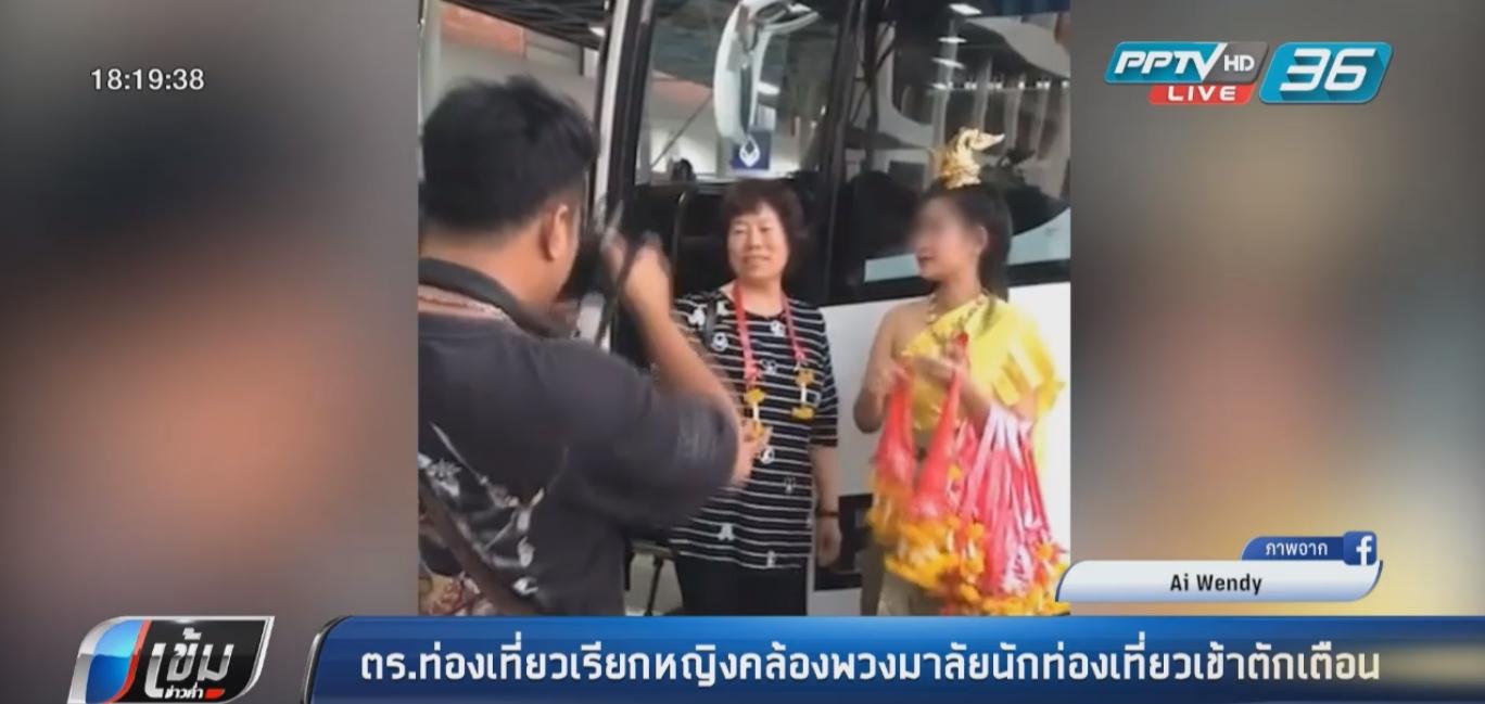 พบผู้ค้าบังคับขายสร้อยพระให้นักท่องเที่ยวจีนหน้าวัดพระแก้ว