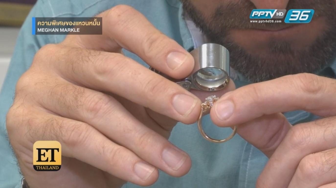 """ความพิเศษของแหวนหมั้น """"เมแกน มาร์เคิล"""""""