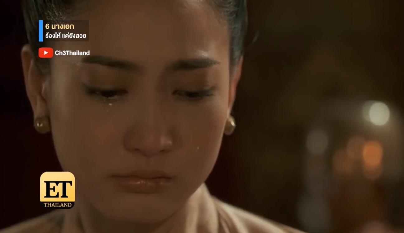 6 นางเอกเจ้าน้ำตา ที่ร้องไห้แล้วยังสวย