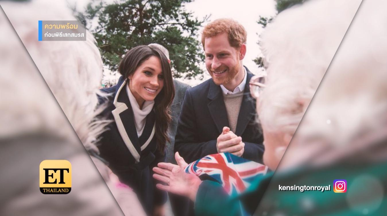 """ความพร้อมก่อนพิธีเสกสมรส """"เจ้าชายแฮร์รี่-แมแกน"""""""
