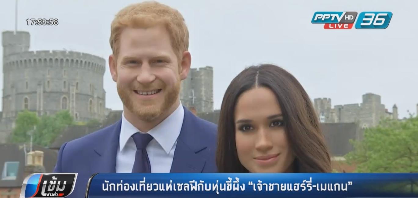 แฟนคลับราชวงศ์อังกฤษแห่จับจองพื้นที่รอชมพิธีเสกสมรส
