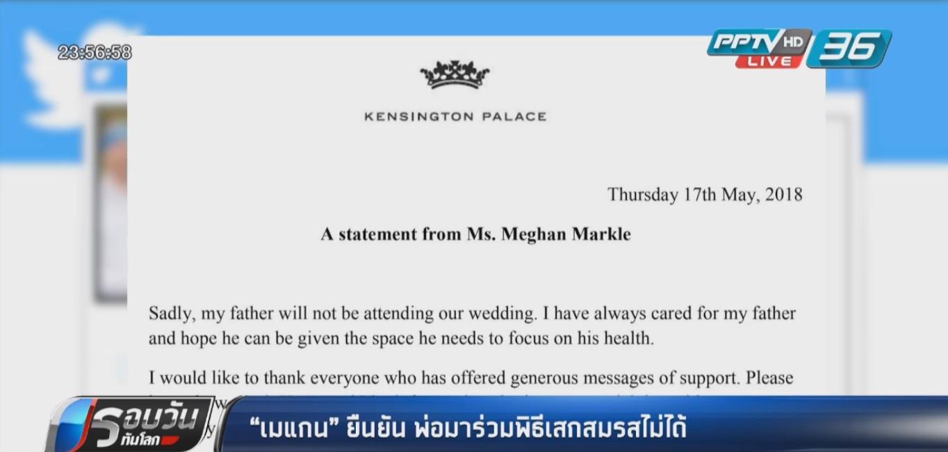 """""""เมแกน"""" ยืนยัน พ่อมาร่วมพิธีเสกสมรสไม่ได้"""