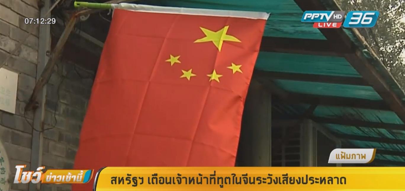 สหรัฐฯเตือนเจ้าหน้าที่ทูตในจีนระวังเสียงประหลาด