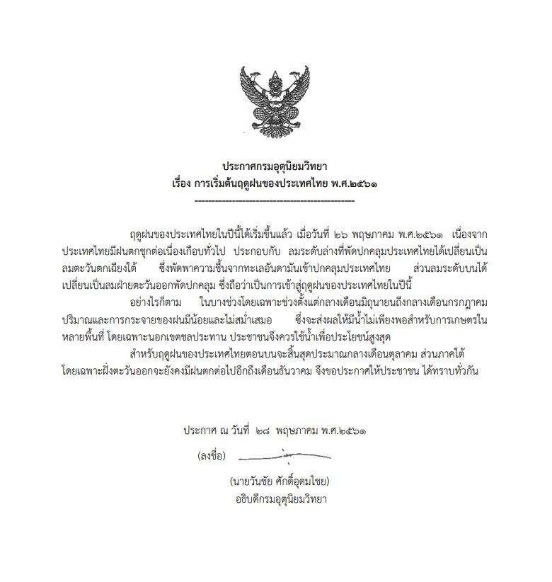 อุตุฯ ประกาศไทยเข้าสู่