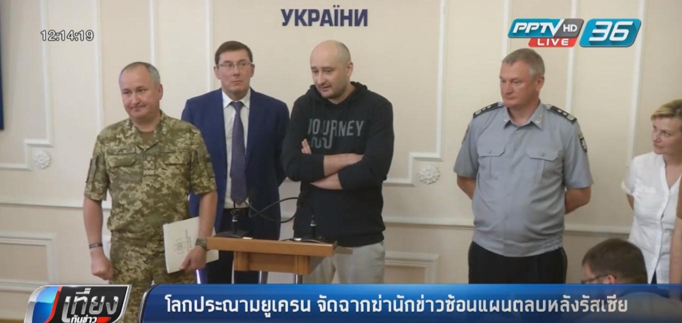 โลกประณามยูเครน จัดฉากฆ่านักข่าวซ้อนแผนตลบหลังรัสเซีย