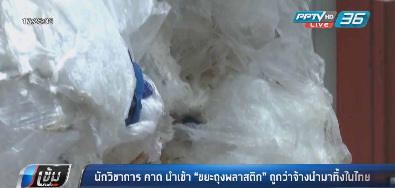 """นักวิชาการ คาดนำเข้า """"ขยะถุงพลาสติก"""" ถูกว่าจ้างนำมาทิ้งในไทย"""