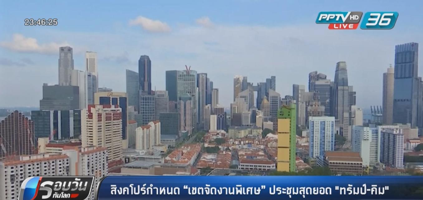 """สิงคโปร์ประกาศ """"เขตจัดงานพิเศษ"""" ประชุมสุดยอดสหรัฐฯ – เกาหลีเหนือ"""