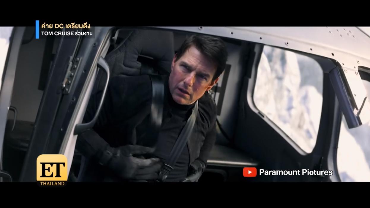 """ค่าย DC เตรียมดึง """"ทอม ครูซ"""" ร่วมงานในภาพยนตร์แนวซูเปอร์ฮีโร่"""