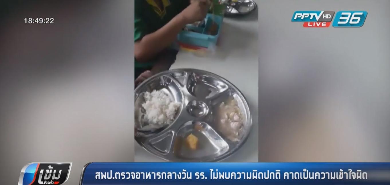 สพป.ตรวจอาหารกลางวันโรงเรียน ไม่พบความผิดปกติ คาดเป็นความเข้าใจผิด