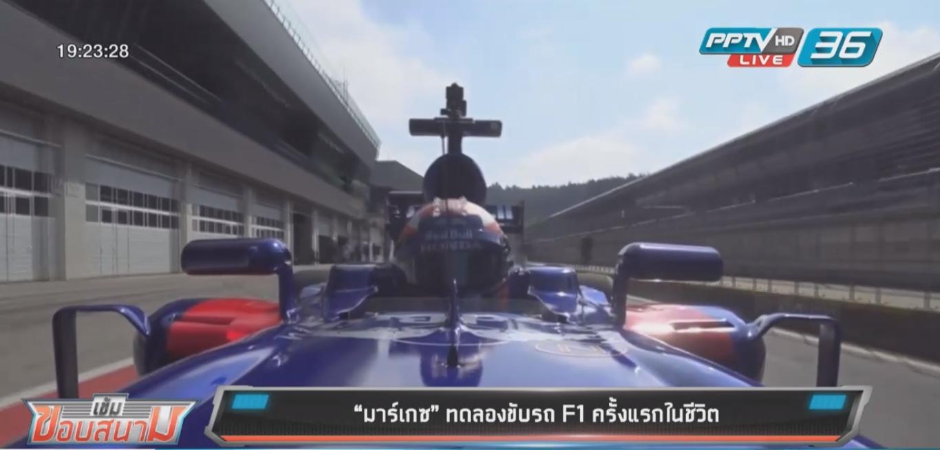 """""""มาร์เกซ"""" ทดลองขับรถ F1 ครั้งแรกในชีวิต"""