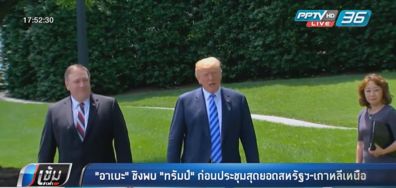 """""""อาเบะ"""" ชิงพบ """"ทรัมป์"""" ก่อนประชุมสุดยอดสหรัฐฯ-เกาหลีเหนือ"""