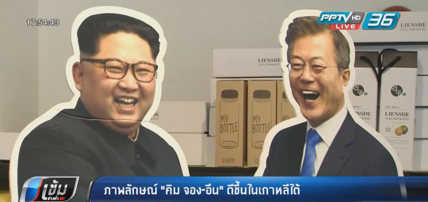 """ทนาย """"ทรัมป์"""" คุยโว """"คิม จอง-อึน"""" คุกเข่าขอจัดประชุมตามเดิม"""