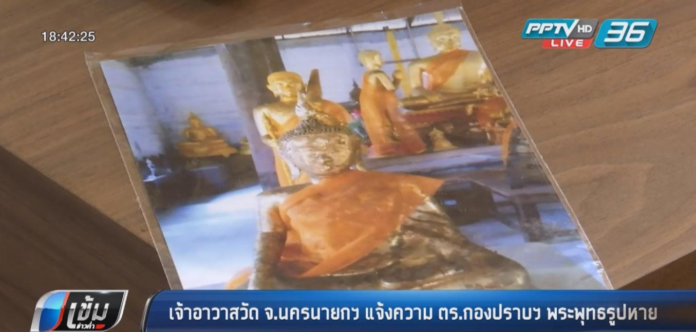 """ชาวบ้านแฉอดีตพระครูวัด """"กุฎีทอง"""" ขู่ขอเช่าพระพุทธรูปโบราณ ไปมอบให้ข้าราชการ"""
