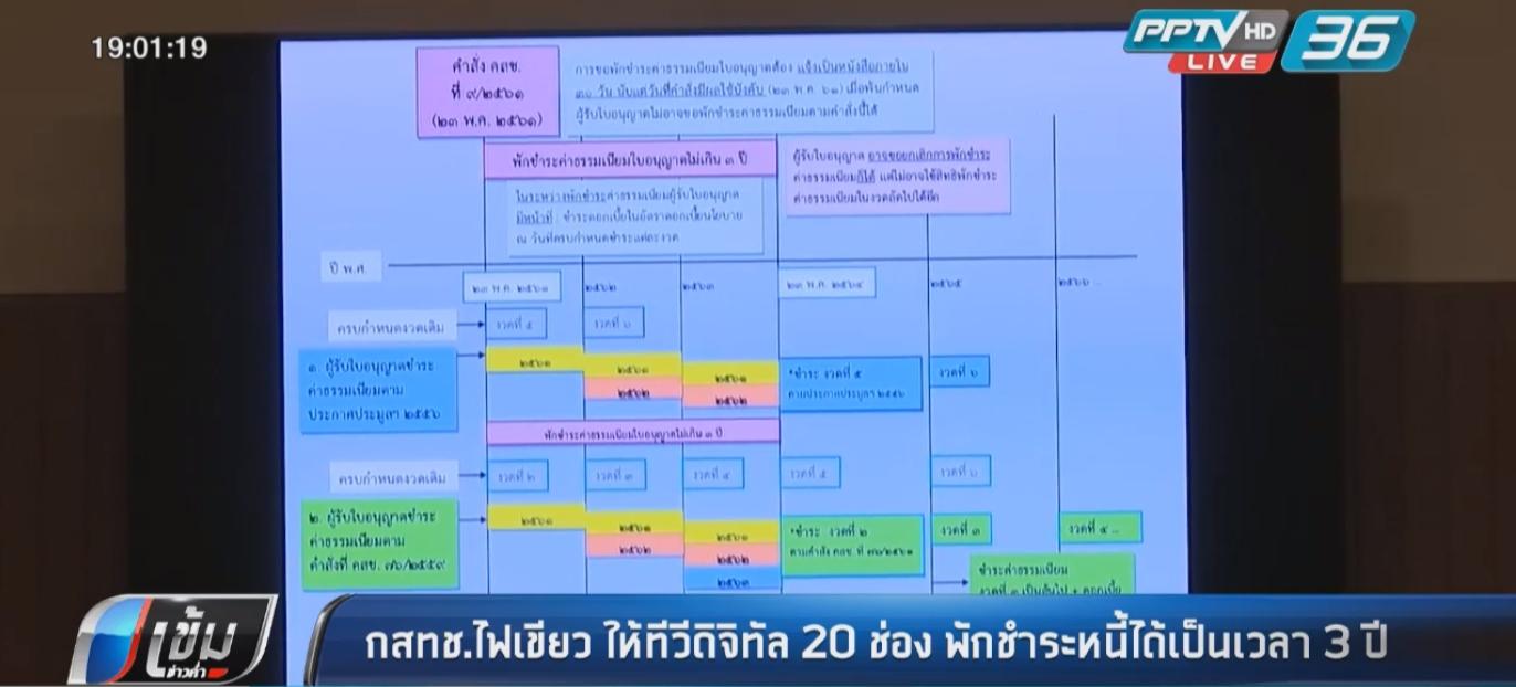 กสทช.ไฟเขียว ให้ทีวีดิจิทัล 20 ช่อง พักชำระหนี้ได้เป็นเวลา 3 ปี