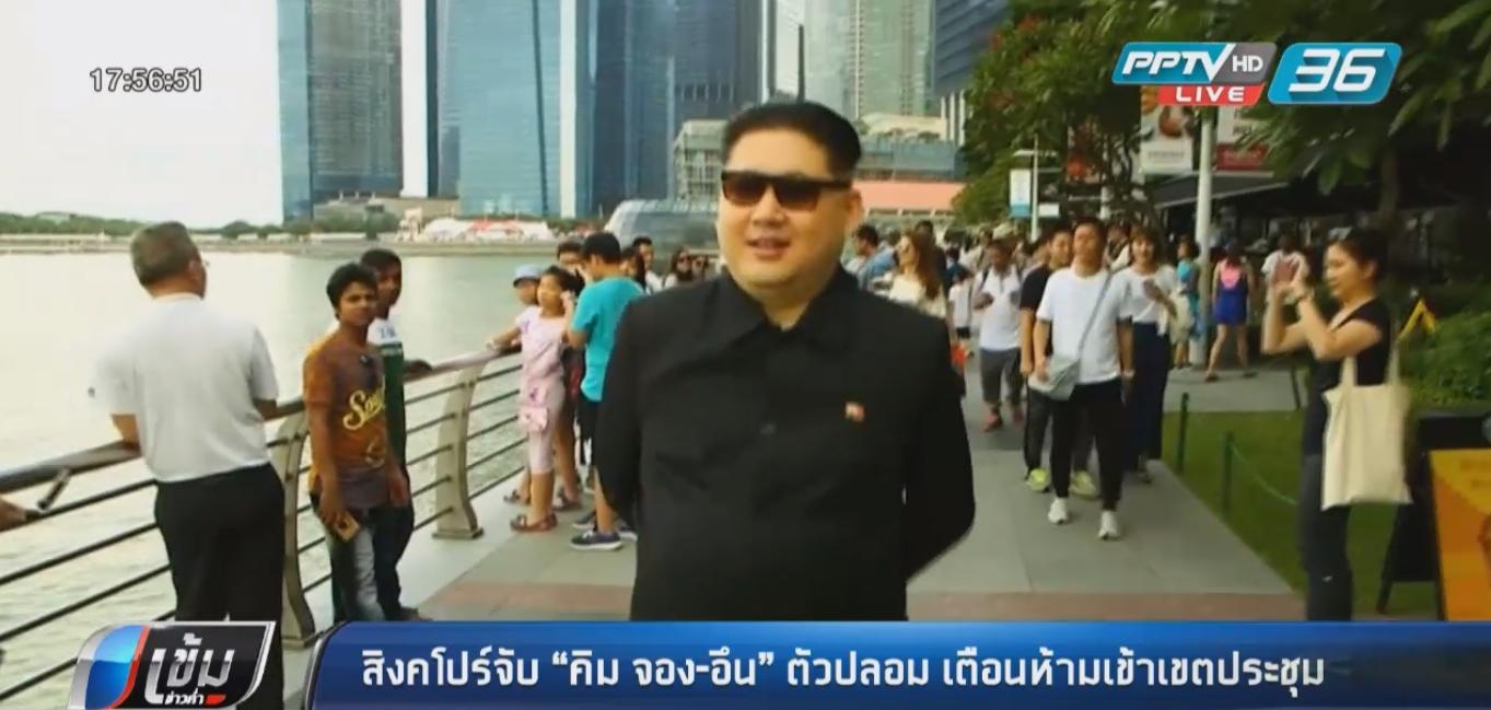 """สิงคโปร์จับ """"คิม จอง-อึน"""" ตัวปลอม เตือนห้ามเข้าเขตประชุม"""