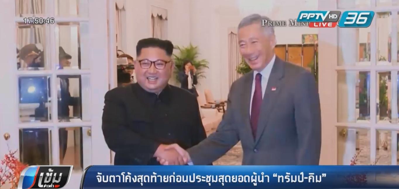 """จับตาโค้งสุดท้ายก่อนประชุมสุดยอดผู้นำ """"ทรัมป์-คิม จอง-อึน"""""""