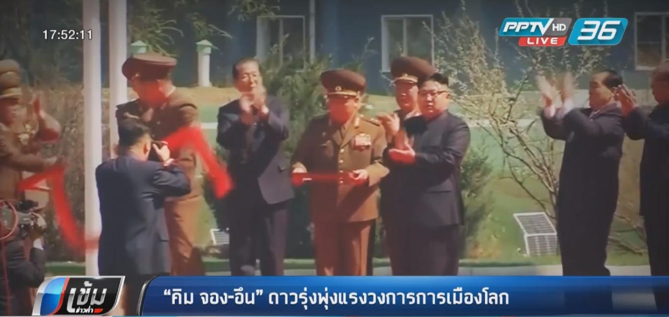 """""""คิม จอง-อึน"""" ดาวรุ่งพุ่งแรงวงการการเมืองโลก"""
