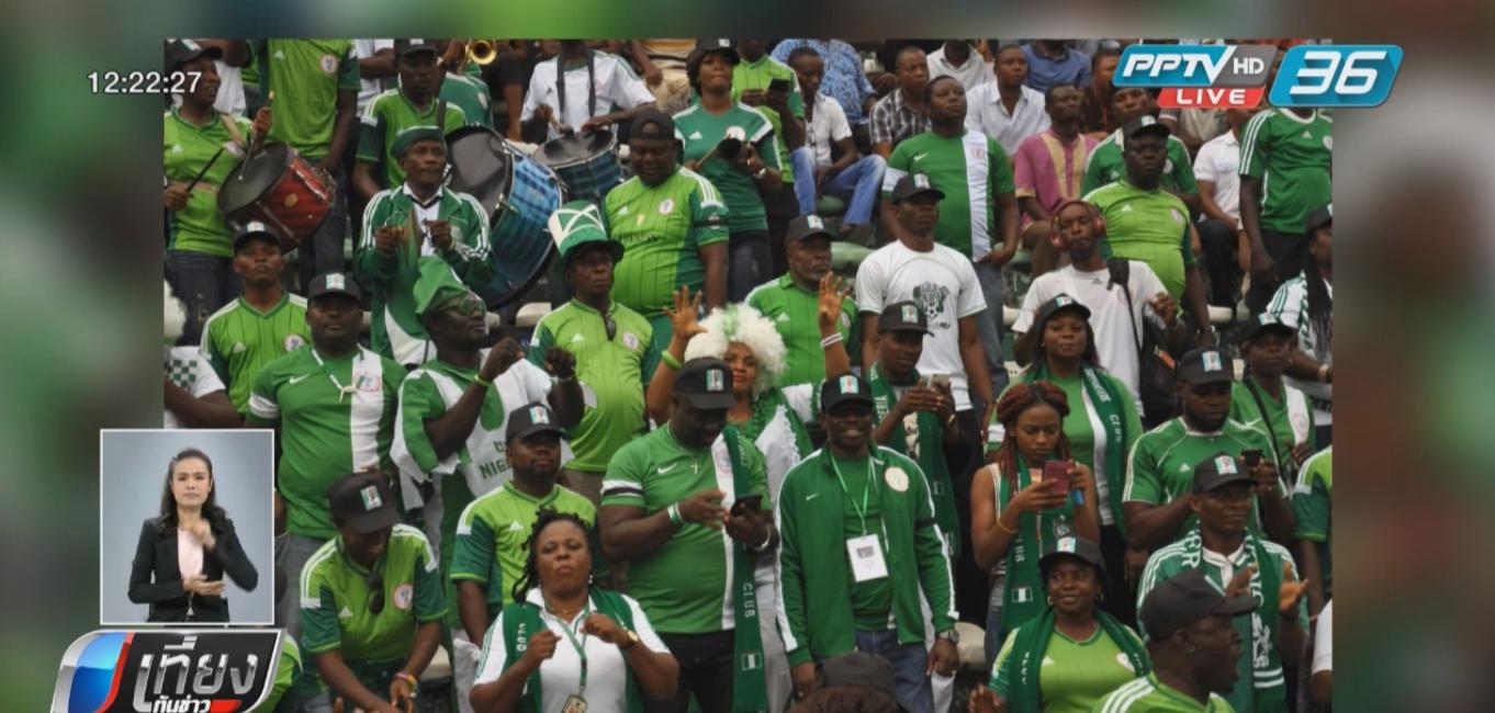 แฟนบอลไนจีเรียเซ็ง ถูกห้ามนำ
