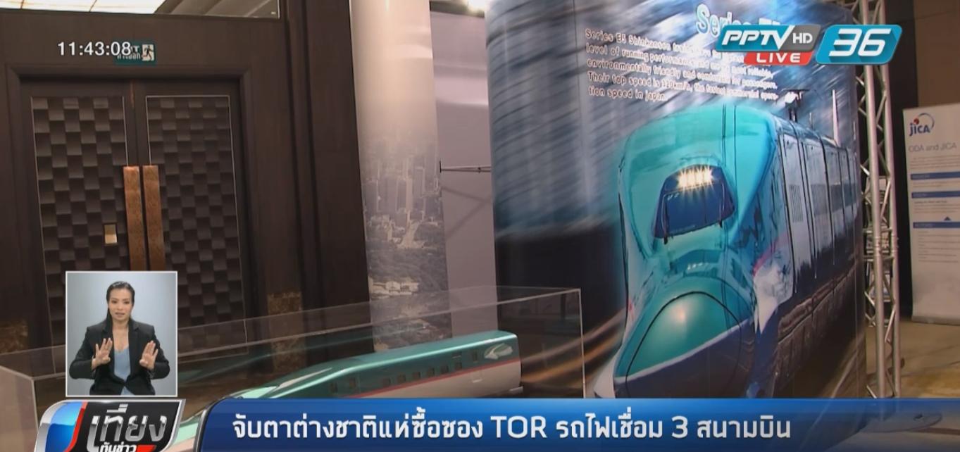 จับตาต่างชาติแห่ซื้อซอง TOR รถไฟเชื่อม 3 สนามบิน