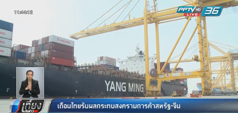 เตือนไทยรับผลกระทบสงครามการค้าสหรัฐ-จีน