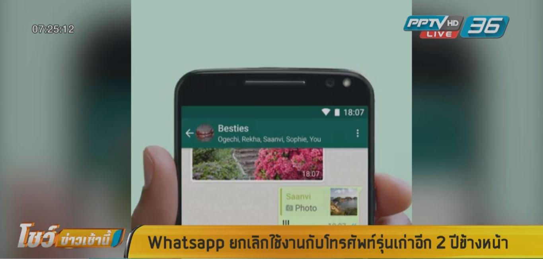 Whatsapp ยกเลิกใช้งานกับโทรศัพท์รุ่นเก่าอีก 2 ปีข้างหน้า