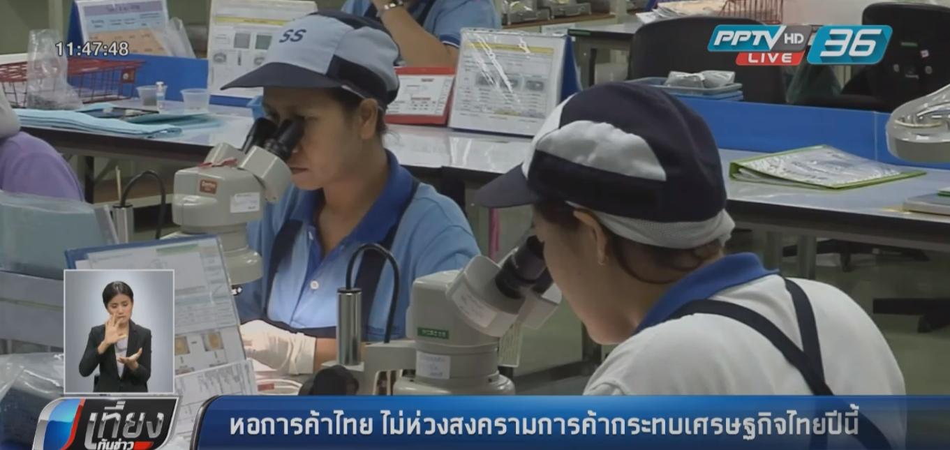 หอการค้าไทย ไม่ห่วงสงครามการค้ากระทบเศรษฐกิจไทยปีนี้