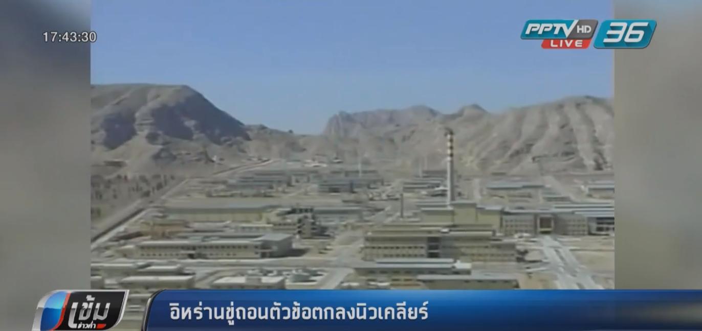 อิหร่านขู่ถอนตัวข้อตกลงยุตินิวเคลียร์