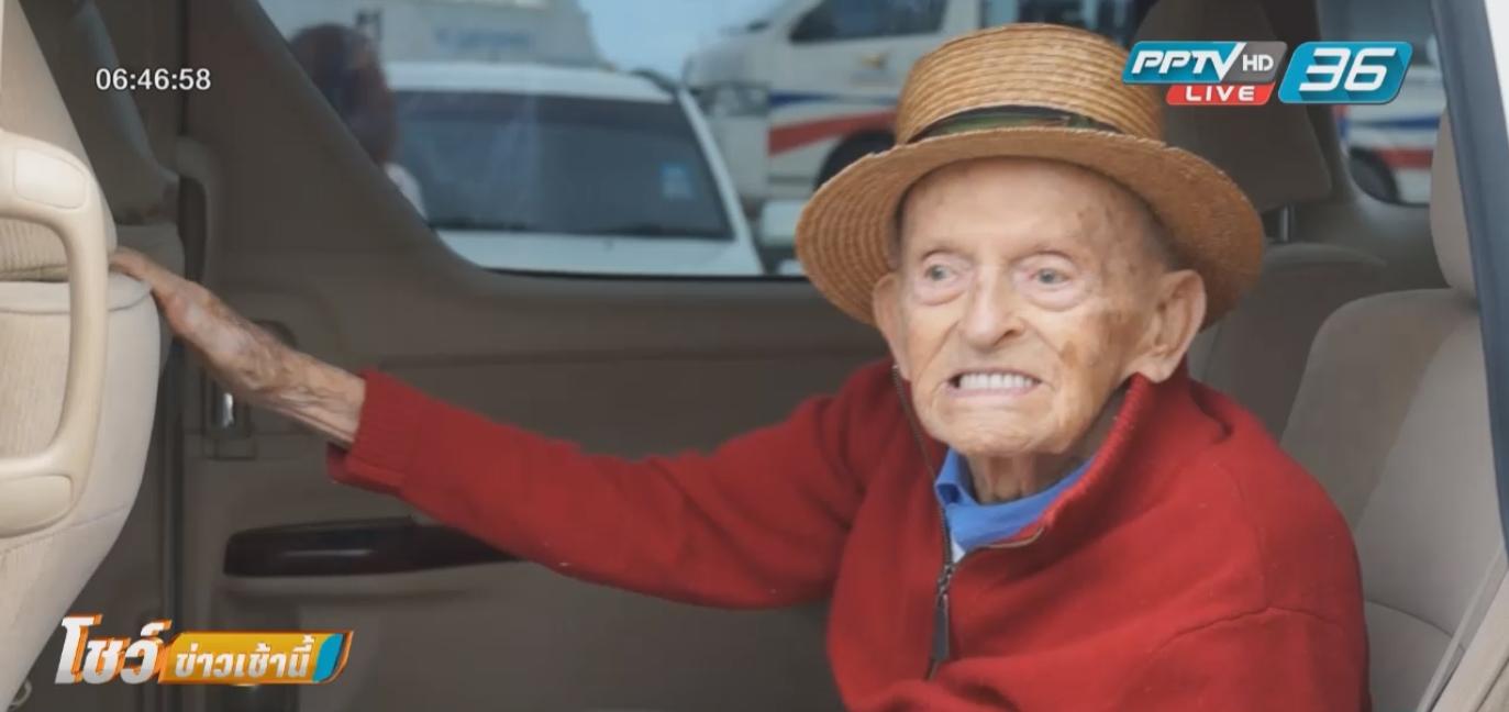 รักแท้ข้ามทวีป! ปู่ชาวสวิตเซอร์แลนด์ วัย 99 ปี บินลัดฟ้าตามหาภรรยา