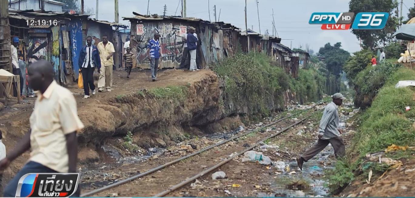 """""""ไนจีเรีย"""" แซง """"อินเดีย"""" ขึ้นแท่นประเทศมีคนจนมากที่สุดในโลก"""