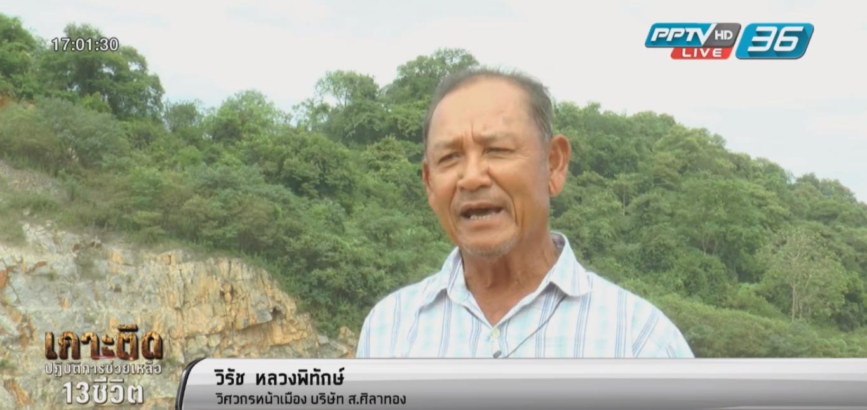 วิศวกรเชี่ยวชาญเหมืองหิน ยืนยันขุดเจาะหินทำได้ปลอดภัย