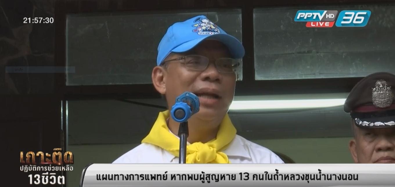 แผนทางการแพทย์ หากพบผู้สูญหาย 13 คนติดถ้ำหลวง