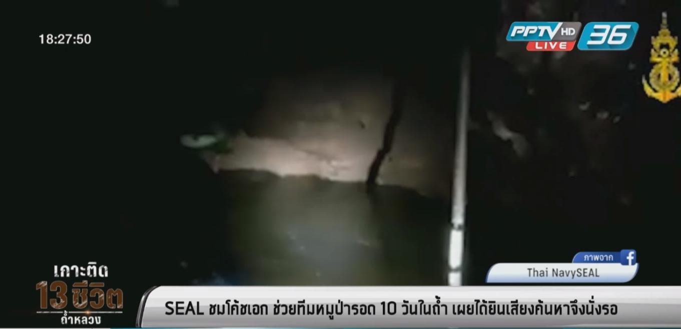 """""""หน่วยซีล"""" ชมโค้ชเอก ช่วยทีมหมูป่ารอด 10 วันในถ้ำ เผยได้ยินเสียงค้นหาจึงนั่งรอ"""