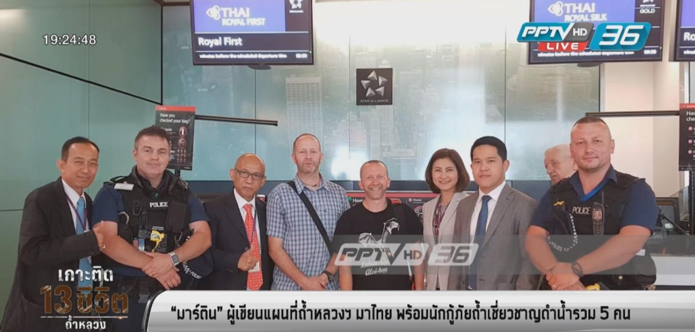 """""""มาร์ติน""""ผู้เขียนแผนที่ถ้ำหลวงฯ มาไทย พร้อมนักกู้ภัยถ้ำเชี่ยวชาญดำน้ำรวม 5 คน"""