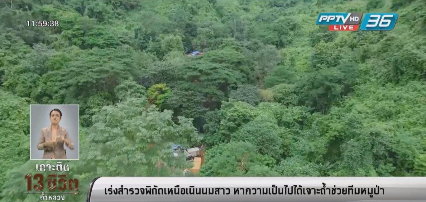เร่งสำรวจพิกัดเหนือเนินนมสาว หาความเป็นไปได้เจาะถ้ำหลวงช่วยทีมหมูป่า