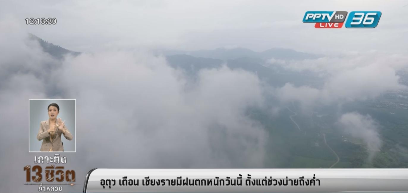 อุตุฯ เตือน เชียงรายมีฝนตกหนักตั้งแต่ช่วงบ่ายถึงค่ำ