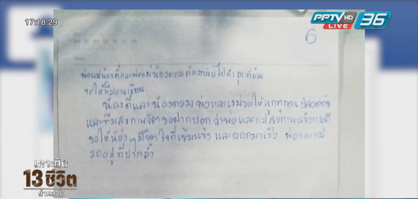 """""""โค้ชเอก"""" เขียนจดหมายถึงผู้ปกครองเด็ก สัญญาจะดูแลทุกคนให้ดีที่สุด"""