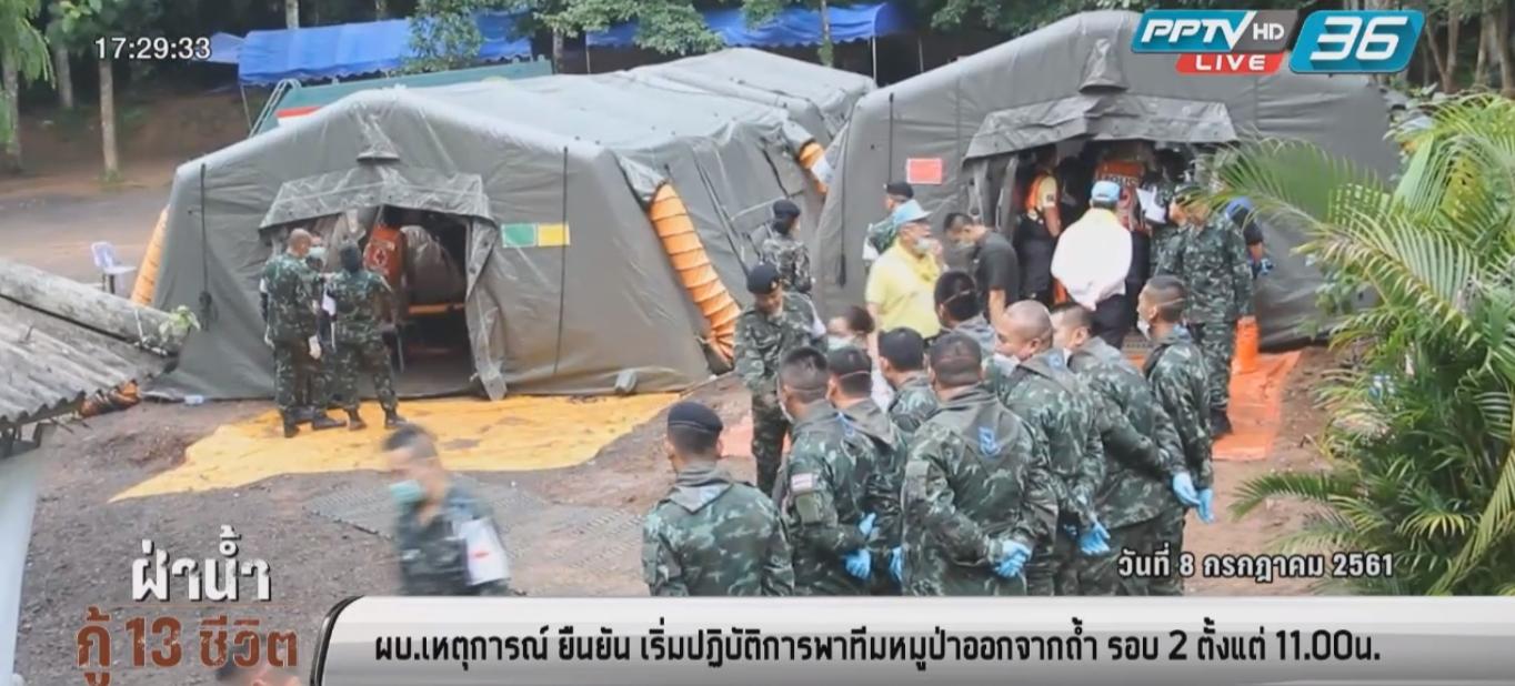 ผบ.เหตุการณ์ ยืนยัน เริ่มปฏิบัติการพาทีมหมูป่าออกจากถ้ำ รอบ 2 ตั้งแต่ 11.00 น.