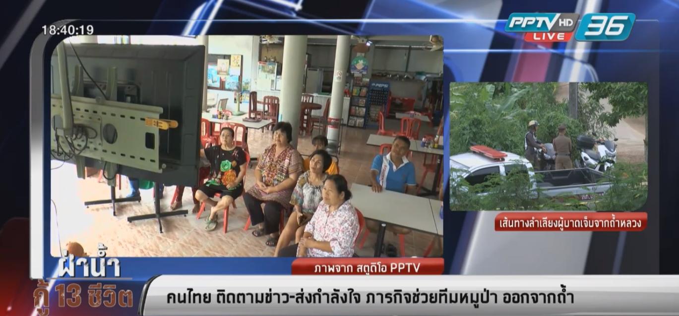 คนไทย ติดตามข่าว-ส่งกำลังใจ ภารกิจช่วยทีมหมูป่าออกจากถ้ำหลวงสำเร็จ