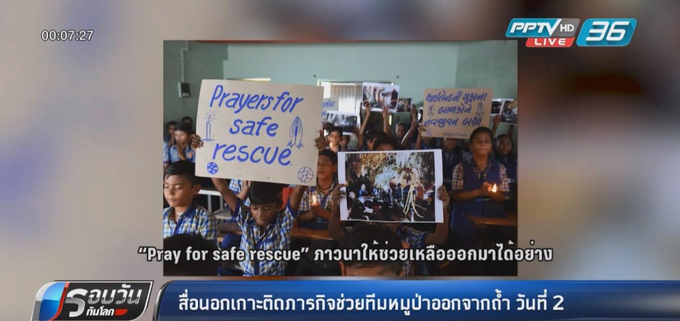 สื่อต่างประเทศเกาะติดภารกิจช่วยทีมหมูป่าออกจากถ้ำ วันที่ 2
