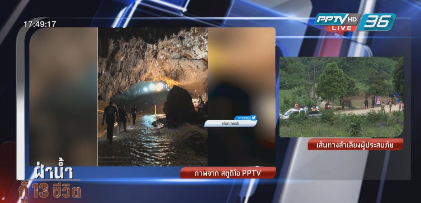 """""""อีลอน มัสก์"""" ลุยถ้ำหลวง ส่งมอบอุปกรณ์ช่วยทีมหมูป่าออกจากถ้ำ"""