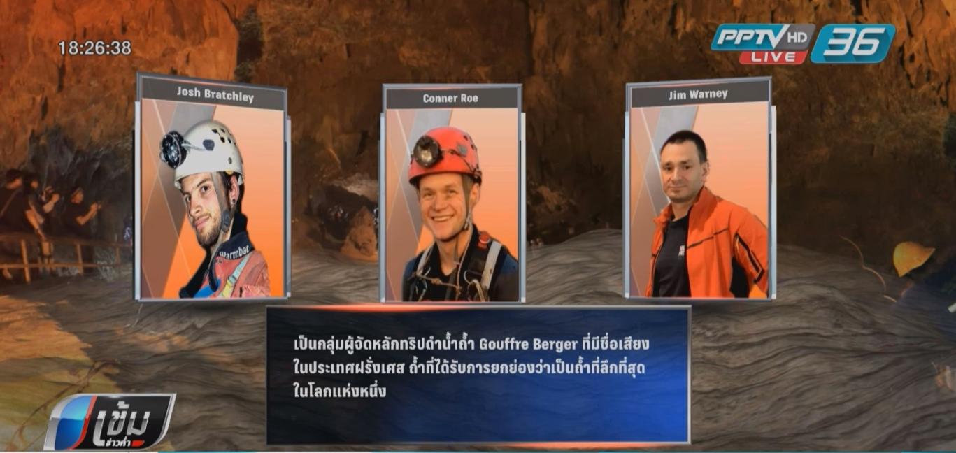 """เปิดเบื้องหลัง """"ดีลข้ามโลก"""" นักกู้ภัยถ้ำช่วย13ชีวิต """"ภารกิจสุดโหดและกดดัน"""""""
