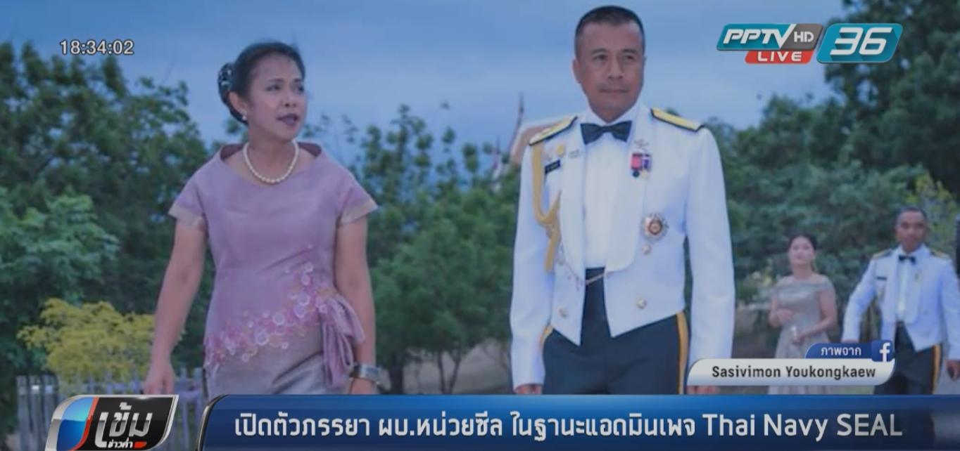 """เปิดตัว """"ศศิวิมล อยู่คงแก้ว""""ภรรยา ผบ.หน่วยซีล ในฐานะแอดมินเพจ Thai NavySEAL"""